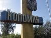 Am nächsten Tag (Nationalfeiertag der Ukraine) sind wir die 2,5 km nach Kolomyja gelaufen, ein Ortseingangsschild im sozialistischen Design, aber in ukrainischen Nationalfarben.