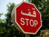 Ein Stop-Schild aus Dubai ... zweisprachige Straßenschilder fand ich schon immer sehr faszinierend
